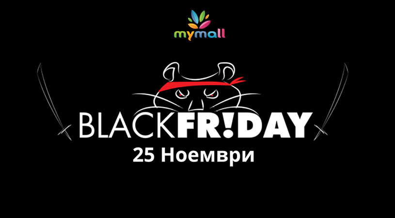Black Friday в mymall.bg